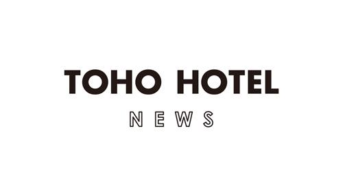 東邦ホテル 『ゾンクホテル天神渡辺通』『東邦ホテル中洲R-TENJIN』をオープン!東邦ホテルは全施設『GO TO トラベルキャンペーン』対象!